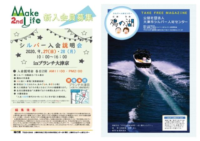 鳰の湖(2020年8月発行)「鳰の湖」表紙&裏表紙【決定稿】A案(完成)