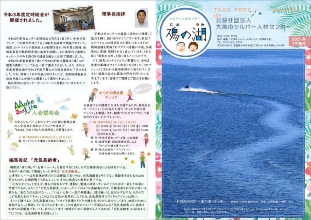 鳰の湖2021.07(A3)