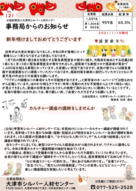 0301 jimukyoku
