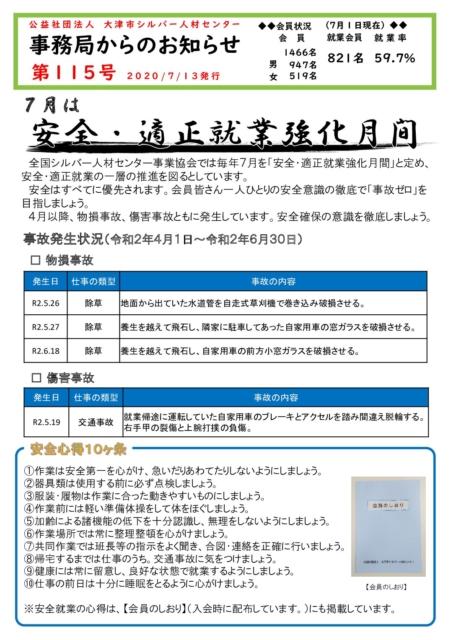 【事務局からのお知らせ】7月号  No.115(2020.7.713発行)2.7.